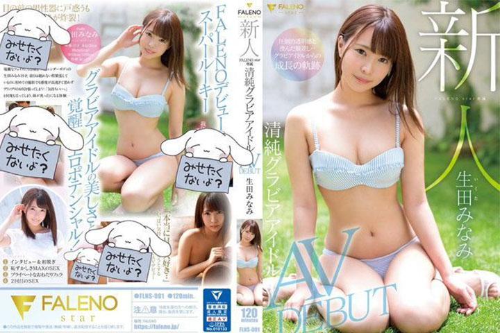 Ikuta Minami จากนางแบบกราเวียร์ เปิดตัวเล่นหนัง AV ครั้งแรก