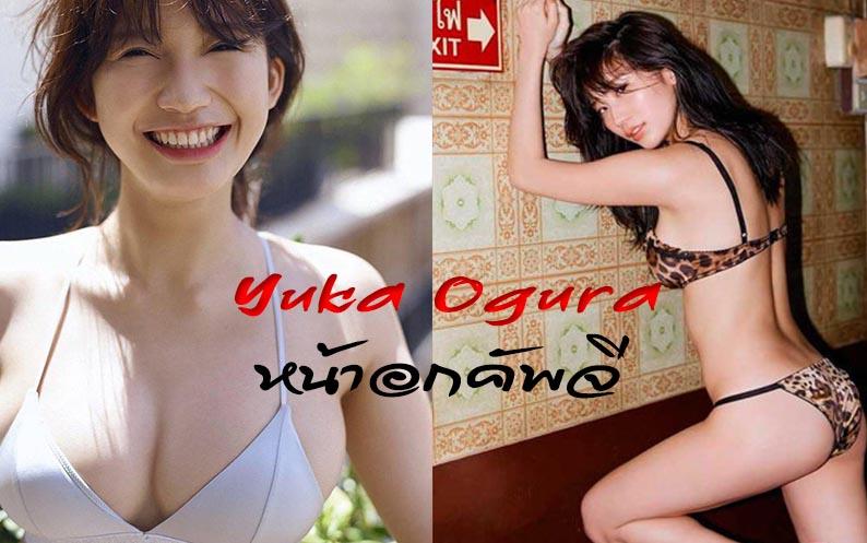 """เซ็กซี่ """"ยูกะ โอคุระ"""" สาวญี่ปุ่นน่ารักระดับคัพจีด้วยวัย 21 ปี"""
