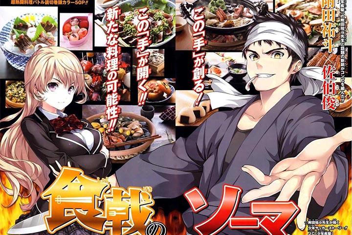 Shokugeki no Soma โซมะ ยอดนักปรุง ทำอาหารจนเปลื้องผ้า