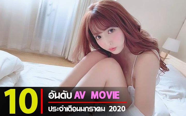 Top 10 AV Movie ประจำเดือน มกราคม 2020