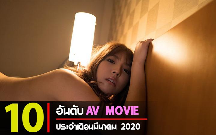 top-10-av-movie-march-2020
